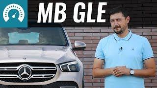 Mercedes GLE 2018 флагман или НЕТ Обзор от InfoCar.TV смотреть
