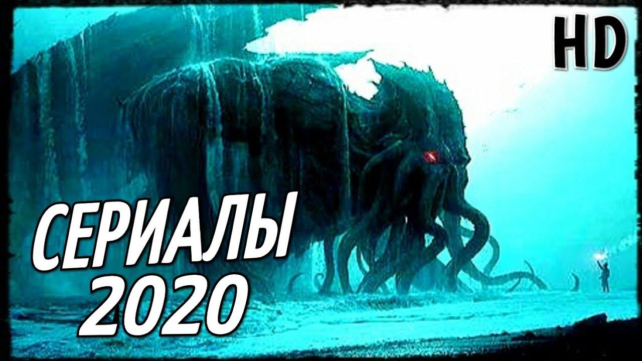 ЛУЧШИЕ СЕРИАЛЫ 2020, КОТОРЫЕ ТОЧНО ВАМ ПОНРАВЯТСЯ! ТОП 15 СЕРИАЛОВ | ЧТО ПОСМОТРЕТЬ | ТРЕЙЛЕРЫ 2020