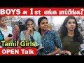 Boys அ First எங்க பாப்பீங்க...? | Tamil Girls Open Talk | Public Opinion | kingwoodstv