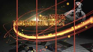 [중구생생정보]2020 김광석 나의 노래 다시부르기