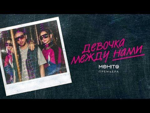 МОХИТО - Девочка между нами (Премьера трека 2020)