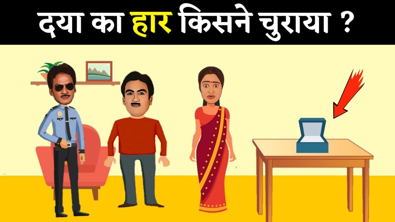दया का हार किसने चुराया | Taarak Mehta Ka Ooltah Chashmah | Jasoosi Paheliyan | Riddles in Hindi