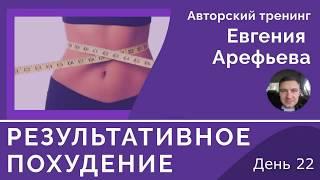 Тренинг Результативное Похудение День 22