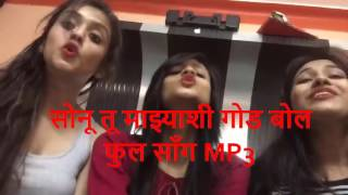 Sonu Tujha Majhyavar Bharosa Nay Kay DJ- MP3