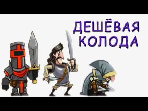 Game simulator of battle / Tower Conquest # 20из YouTube · Длительность: 15 мин51 с