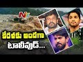 Tollywood Stars Donate Flood Relief Funds For Kerala | #keralafloods | NTV