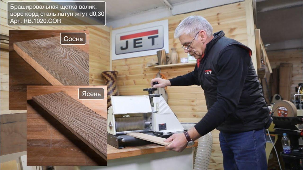 Браширование древесины на Jet 10 20 Plus Youtube