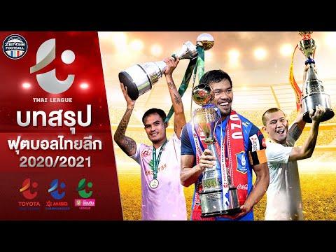 บทสรุปฟุตบอลไทยลีก 2020/2021