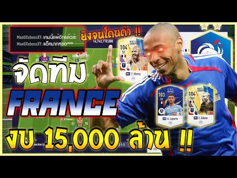 """ยิงโหดจนโดนด่า!! จัดทีม""""ฝรั่งเศส""""งบ 15,000 ล้าน งบไม่มาก แต่โหดมากนะครับ!! ● FIFA Online 4"""