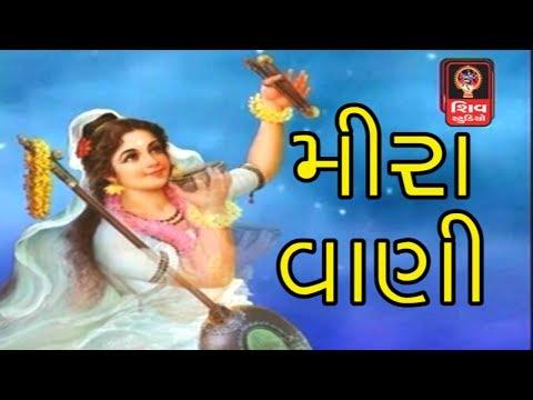 Meeravani - Lalita Ghodadra - 2016 New Gujarati Bhajan Non Stop - Songs - Meera Bhajan