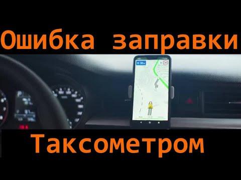 Ошибка заправок таксометром