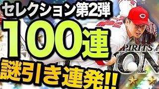 【プロスピA 狙えTOP5! #03】セレクション第2弾100連!! 最強決定戦で勝つために!!  #179