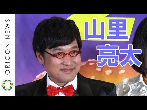 山里亮太、TOKIOへの思い語る 日本マクドナルド『レギュラー争奪オーディション』発表会
