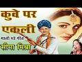 राजस्थानी Dj होली धमाका 2017 ॥ कुवे पर एकली  || Kuve Par Ekli ||  Latest Marwadi Rajasthani video