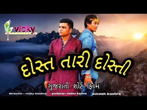 દોસ્ત તારી દોસ્તી    Dost Tari Dosti     ગુજરાતી શોર્ટ ફિલ્મ 2020    Vicky Kashra Official