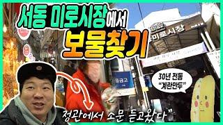 서동 미로시장 /★재래시장★ / 30년 전통 계란만두집…