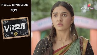 Vidya - 17th September 2019 - विद्या - Full Episode