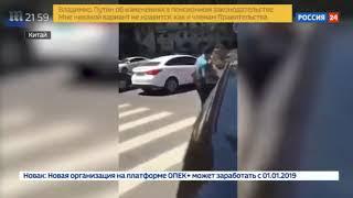 Жена застукала мужа на измене, и начала бить его скалкой Китай. 20.07.2018.