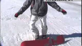 Обучение на сноуборде. Урок 4