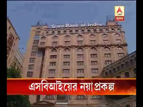 SBI launches new  wealth management Scheme for the Customers: Watch
