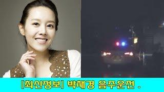 [최신정보] 박채경 음주운전 .
