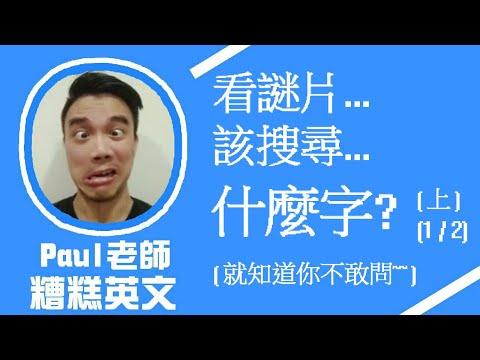 (1/2)(上)看A片要用什麼字下去搜尋???  feat. Try Lampa Bros (Paul老師糟糕英語教室)