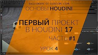Урок 4 - Houdini 17 - Первый проект в Houdini (Часть 1 - Моделирование) - CGScope