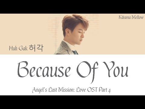 Huh Gak (허각) - Because Of You (Angel's Last Mission: Love OST Part 4) Lyrics (Han/Rom/Eng/가사)