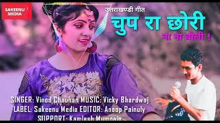 Chup Ra Chhori  Vinod Chauhan  Latest Uttarakhandi Song 2019  Sakeenu Media