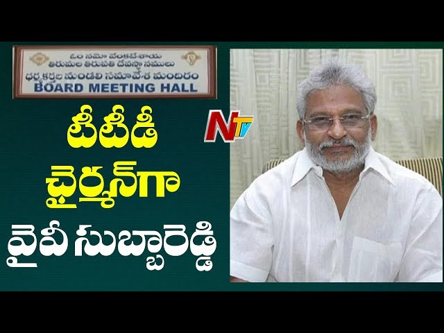 YV Subbareddy To Take Oath As TTD Chairman On 22nd