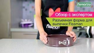 Разъемная форма для выпечки Fissman видеообзор (5588) | Fismart.ru