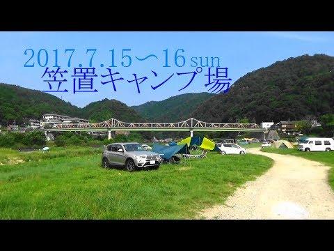 笠置キャンプ場 I went to camping in Kyoto with my friend