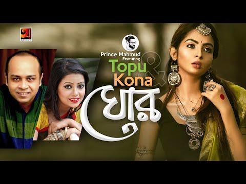 Ghor  Prince Mahmud featuring Topu & Kona  Eid Special Music  2018  ☢☢ EXCLUSIVE ☢☢
