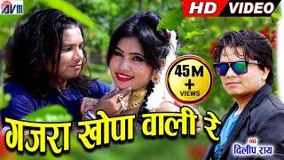 दिलीप राय Dilip ray | Cg Song | Gajra Khopa Wali | New All DJ Chhattisgarhi Video Geet | AVM STUDIO