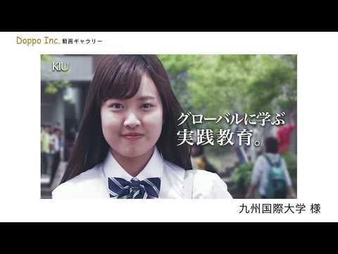 九州国際大学オープンキャンパス2019_CM15秒