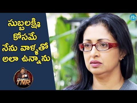 సుబ్బలక్ష్మి కోసమే నేను వాళ్ళతో అలా ఉన్నాను - Gautami || Frankly With TNR || Talking Movies