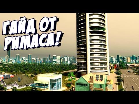 Cities: Skylines - Здание заброшено! Как решить проблему? (Гайд от Римаса!) #38