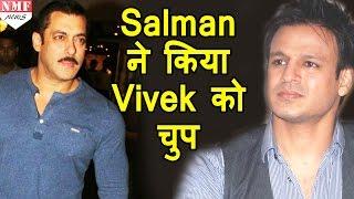Salman के सवाल से Vivek Oberoi के झूटे पसीने