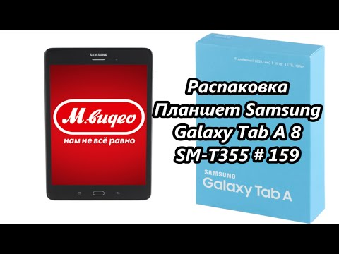Распаковка. Планшет Samsung Galaxy Tab A 8 SM-T355 / Unpacking. The tablet # 159