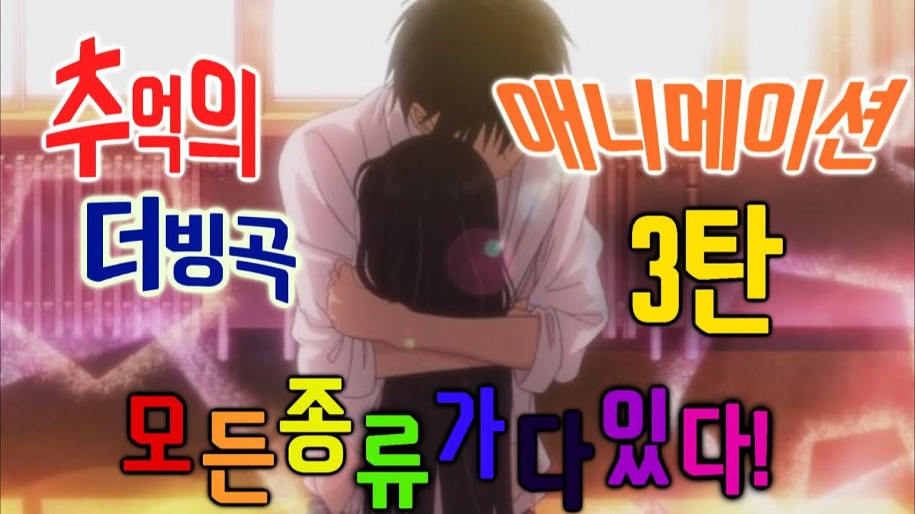 어릴때보던 동심의 애니메이션! OP&ED 3탄