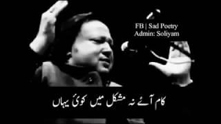 kaam aye na mushkil main koi yahan. by rahat fateh ali khan.top 10 Qawali..Mirza Arslan