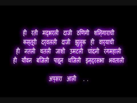 Apsara Aali Lyrics by Abhishek Salve