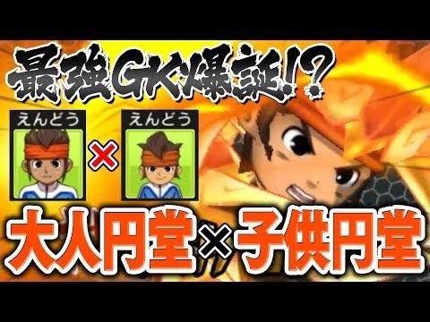 【最強GK爆誕】大人円堂×子供円堂のミキシマックスが最強すぎたwww 【イナズマイレブンGO ギャラクシー】