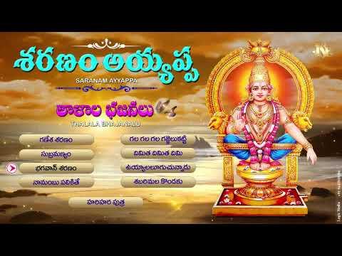 Telugu Bajana || Ayyappa Swamy Bhajans||Saranam Ayyappa||Telugu Devotional Songs ||Talala Bhajanalu