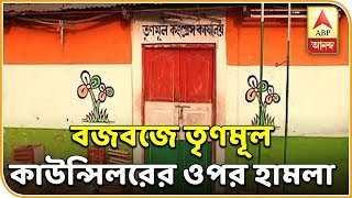 Bomb Hurled at TMC Councillor, Inside Party Office | ABP Ananda