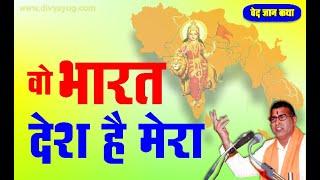 ved katha 1 part 1 greatness of india vedas गौरवशाली महान भारत 1