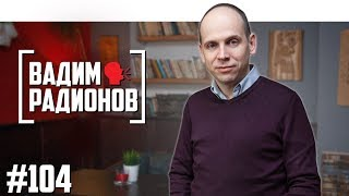 Вадим Радионов - искусство интервью, клоны Дудя, «И Грянул Грэм»