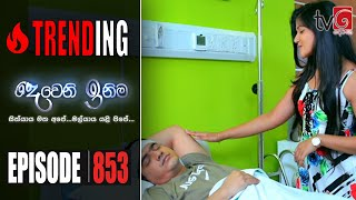 Deweni Inima | Episode 853 02nd July 2020 Thumbnail