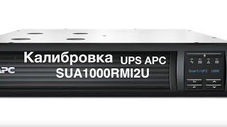 Калибровка APC SMT через лицевую панель(http://remontups.com - ремонт и сервис ИБП., 2016-12-05T09:27:05.000Z)