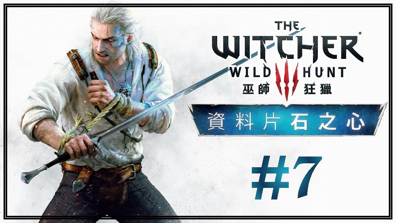 【巫師 3:狂獵 石之心】 中文劇情影集(大結局) #7 - The Witcher 3:Wild Hunt Hearts of Stone - 巫師3:石之心│PS4原生 ...